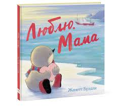 """Книга """"<b>Люблю</b>. <b>Мама</b>"""" — купить в интернет-магазине OZON с ..."""
