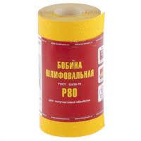 Купить абразивные материалы в Барнауле, сравнить цены на ...