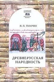 Отзывы о книге <b>Древнерусская народность</b>: воображаемая или ...