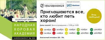 Народная Хоровая <b>Академия</b> | Тольяттинская филармония