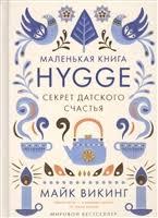 <b>Маленькая книга</b> Hygge. Секрет датского счастья (Викинг М ...