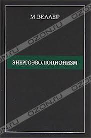 "Книга ""<b>Энергоэволюционизм</b>"" - <b>Веллер Михаил</b> Иосифович ..."