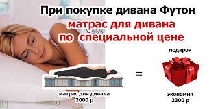 <b>divan</b>-futon.ru