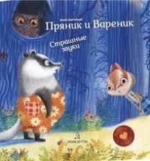 """Книга: """"Пряник и Вареник. Страшные звуки"""" - Ирина Зартайская ..."""