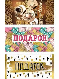 <b>Комплект</b> конвертов для денежного поздравления Мир ...