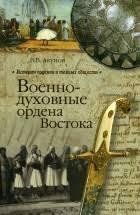 Лучшие книги Вольфганг <b>Акунов</b>