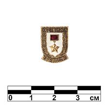 """<b>Значок</b> """"Брестская крепость"""" [4]   Президентская библиотека ..."""