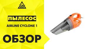 Автомобильный <b>пылесос AIRLINE</b> CYCLONE 1 - YouTube