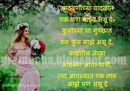 Marathi Kavita Marathi Love Prem dard sad virah Love sms Message ... via Relatably.com
