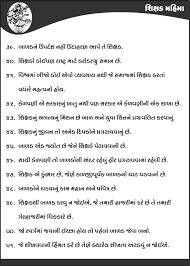essay gujarati language