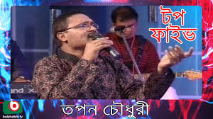 Best of <b>Topon</b> Chowdhury | Top5 | Music Show | Bangla Song <b>Topon</b> ...
