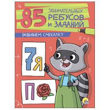 <b>Книжка Проф</b>-<b>Пресс</b> 195*265мм 16стр <b>85</b> занимательных ...