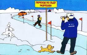 Картинки по запросу безопасность на воде зимой