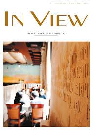 Журнал In View by Иванов Дмитрий - issuu