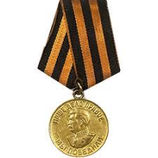 <b>Медаль «За победу над</b> Германией...»