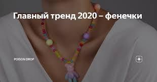 Главный тренд 2020 – фенечки | Poison Drop | Яндекс Дзен