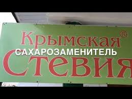 🤑 Once and Cтевия <b>жидкая</b> Мята 30 мл