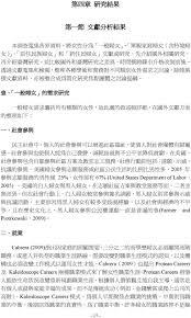 pdf 細 在國外文獻方面的整理如下 一社會參與民主社會