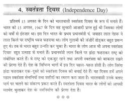 independence day essay in english happy independence day short amp day essay in english socialsci coday essay in english