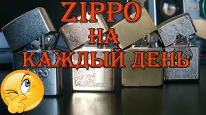 С каким <b>покрытием</b> выбрать <b>зажигалку Zippo</b> на каждый день ...