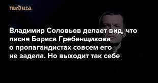 Владимир Соловьев делает вид, что песня Бориса ...