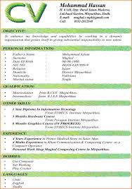 cv format pdf for teaching job event planning template best cv format for jobs seekers