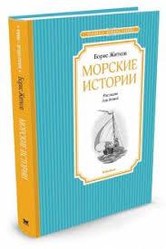 """Книга: """"<b>Морские истории</b>"""" - Борис Житков. Купить книгу, читать ..."""