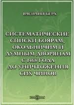 <b>Берх Василий Николаевич</b> электронные книги, биография.