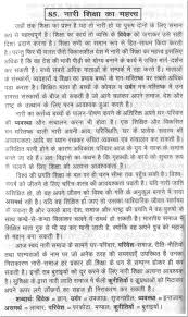 essay on the importance of women s education in hindi hindi language 100085