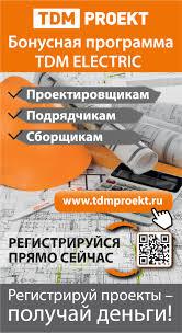 Национальная электротехническая компания Морозова