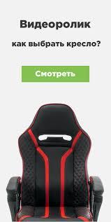 <b>Компьютерные кресла</b>, купить <b>компьютерное кресло</b> и стул для ...