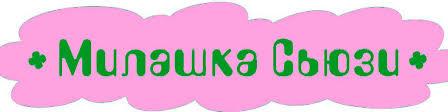 Милашка Сьюзи | <b>Fleur de Vie</b> | ВКонтакте