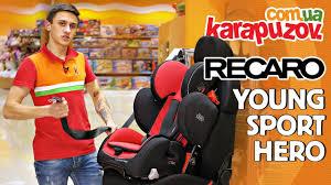 <b>Recaro Young</b> Sport Hero - видео обзор детского <b>автокресла</b> ...