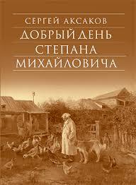 <b>Добрый день</b> Степана Михайловича / Православие.Ru