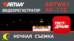 <b>Artway AV</b>-112 (ночная съемка) - YouTube