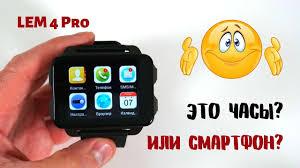 Огромные смарт часы Lemfo LEM 4 Pro - YouTube