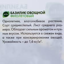 <b>Семена Базилик</b> овощной Geolia «<b>Фиолетовый</b>» в Ярославле ...
