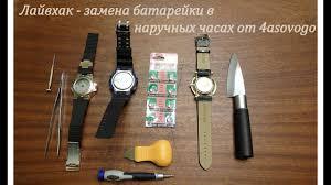 Лайфхак - замена батарейки в наручных часах (все типы ...