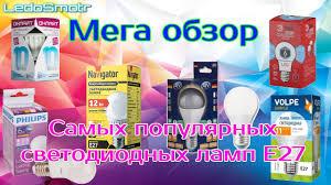 Обзор светодиодных ламп Е27 Philips, Volpe, Navigator, <b>Rev</b> ...