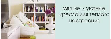 <b>Кресло мешки</b> в Томске. <b>Кресло мешок</b>, кресло <b>груша</b>, кресло ...