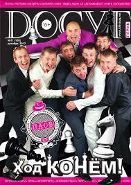 ДОСУГ-Пермь №108 by Journal Dosug, LLC - issuu