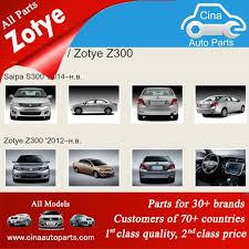 <b>Zotye</b> части Z300