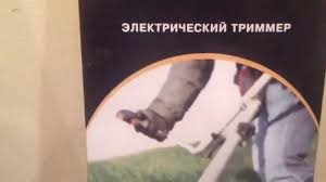 Электротриммер <b>Patriot ET 1200</b> - распаковка и сборка. Часть 1/3 ...