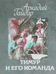 """Книга """"<b>Тимур и его команда</b>"""" — купить в интернет-магазине ..."""