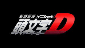 Initial D | Initial D Wiki | Fandom powered by Wikia