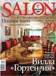 Журналы о интерьере смотреть онлайн