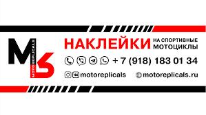<b>Комплект наклеек на</b> пластик мотоцикла Kawasaki ZX-9R Ninja