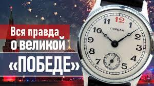 """Часы """"ПОБЕДА"""" - легенды и реальная история часов СССР ..."""