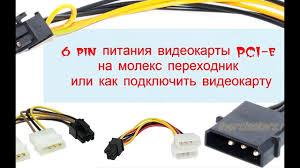 6 pin питания видеокарты PCI-e на молекс <b>переходник</b> или как ...