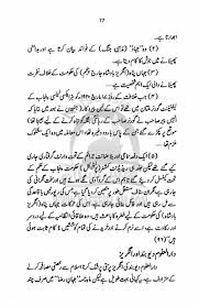 tehreek e essay in urdu  essay on minar e in urdu essay help